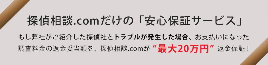 探偵相談.comだけの「安心保証サービス」