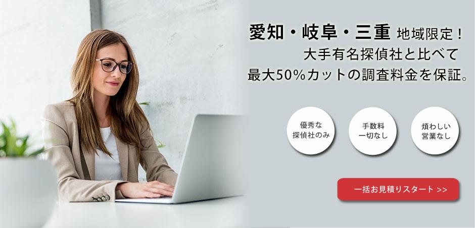 愛知/岐阜/三重の優秀な探偵社・調査会社をお探しなら、探偵相談.com