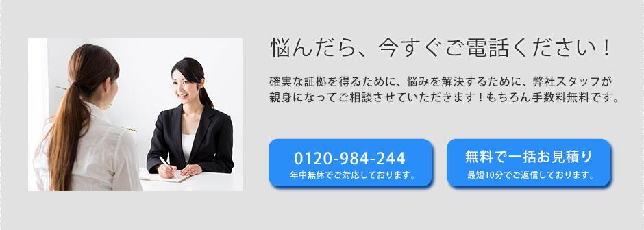 悩んだら、今すぐ御電話ください